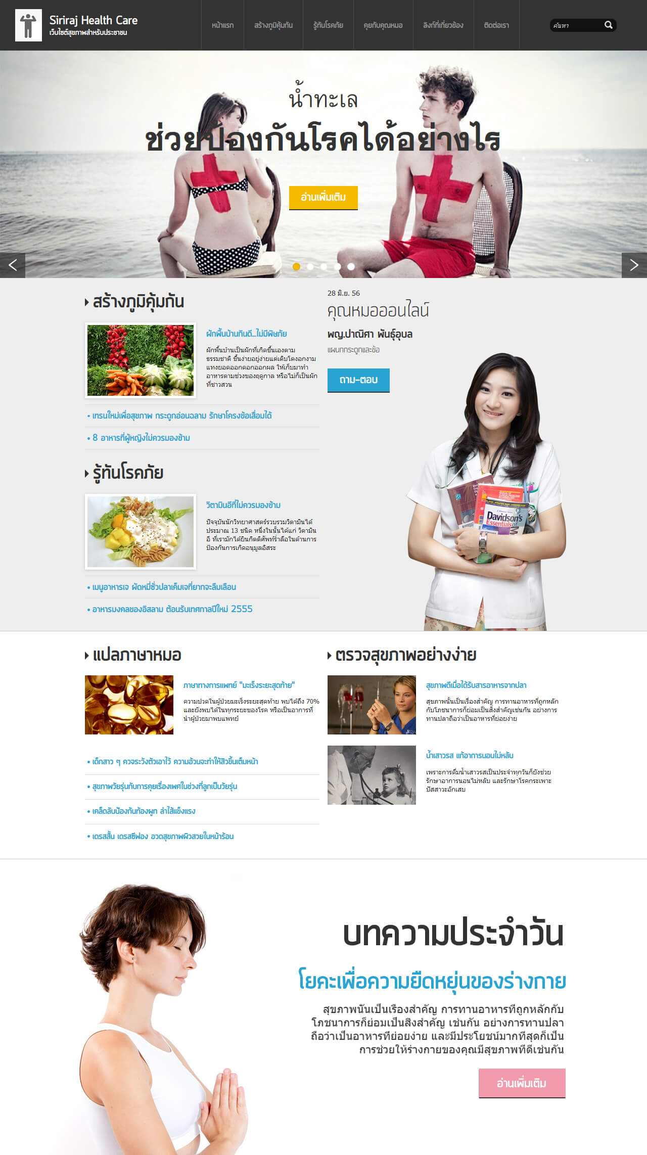 website-siriraj